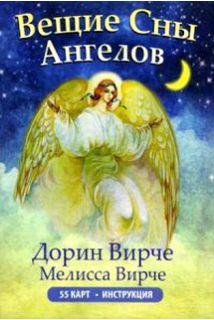 Вещие сны ангелов (кар)