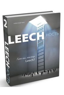 Leechность. Книга 2.Кто вы,мистер Leech?