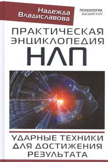 Практическая энциклопедия НЛП. У..