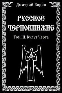 Русское Чернокнижие 3.Культ Чёрта