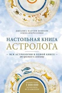 Настольная книга астролога.Вся а..