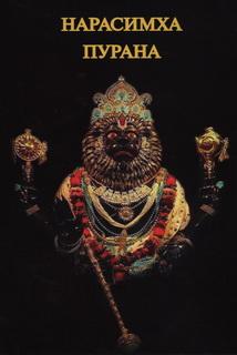 Нарисимха-Пурана
