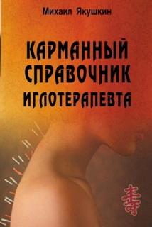 Карманный справочник иглотерапев..