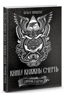 Книга княжны смерть.Свиток Смерт..