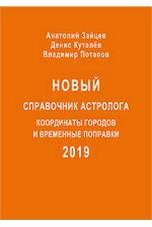 Новый справочник астролога-2016...