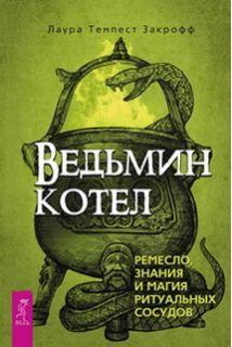 Ведьмин котёл: ремесло, знания и магия ритуальных сосудов