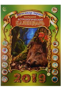 Большой астрологический календар..