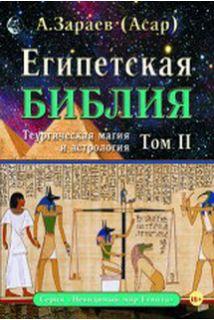 Египетская Библия 2