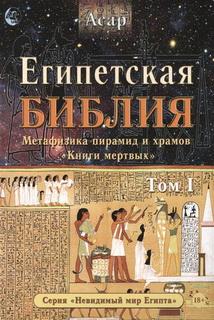 Египетская Библия 1