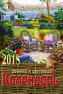 Календарь дачника и цветовода на 2018 год
