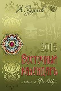 Восточный календарь и система Фэн-шуй на 2018 год