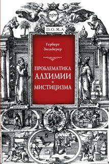 Проблематика алхимии и мистицизм..