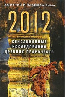 Сенсационные исследования древних пророчеств